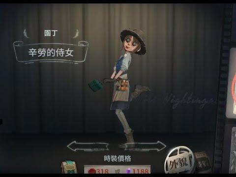 《第五人格》園丁 辛勞的侍女!