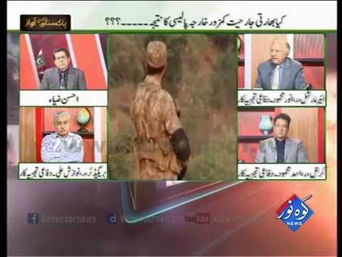 Pakistan Ki Awaaz 23 11 2016