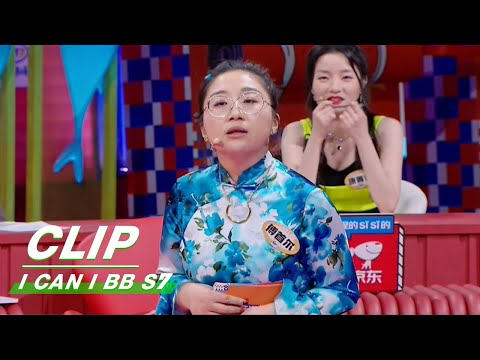 Clip: Don't Break Down! Because Your Friends Would Laugh. | I Can I BB S7 EP07 | 奇葩说7 | iQIYI