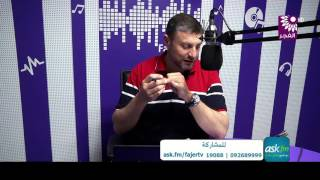 """برنامج ask.fm مع الشيخ عمار مناع """" الحلقة 54"""""""