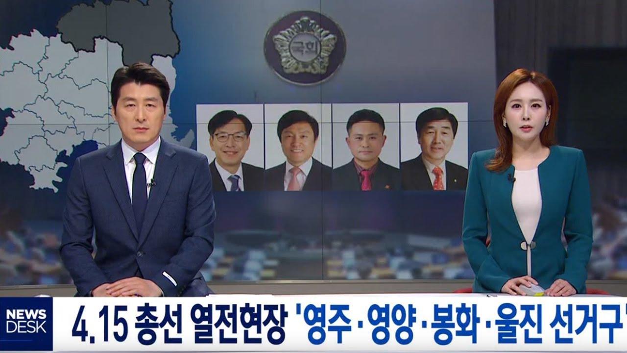 R열전현장]영주영양봉화울진 선거구