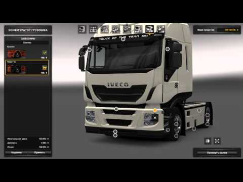Iveco Hi-Way Reworked v1.4 by Schumi 1.30.x