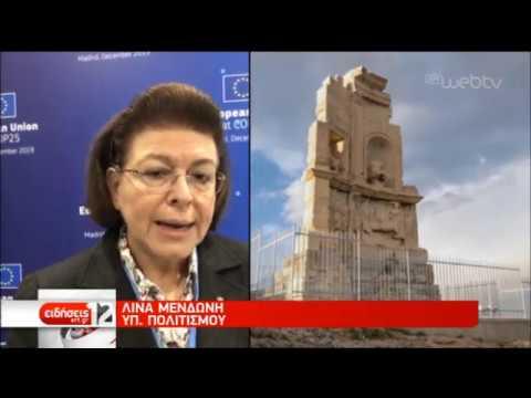 Η ελληνική πρωτοβουλία στη σύνοδο του ΟΗΕ για το κλίμα στη Μαδρίτη | 11/12/2019 | ΕΡΤ