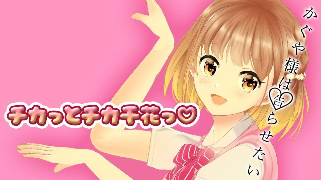 【TVアニメ かぐや様は告らせたい ED】 踊ってみた!「チカっとチカ千花っ♡」 暁月クララ from Alt!! 【そして歌ってみた!】 Chikatto Chika Chika Dance