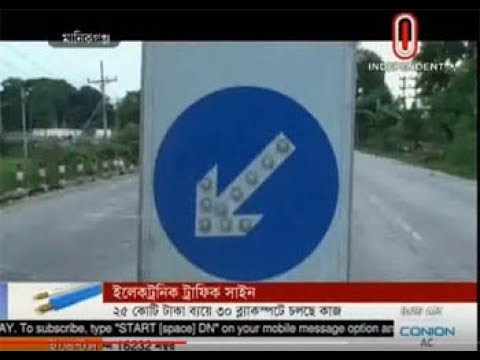 Electronic traffic sign to set up in Dhaka-Aricha Highway (22-10-2017)