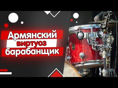Армянская свадьба-барабан
