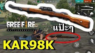 Free Fire ปืนใหม่ Kar98k หัวถิ่มนะบอกเลย