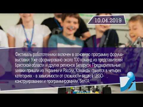 Новостная лента Телеканала Интекс 10.04.19.
