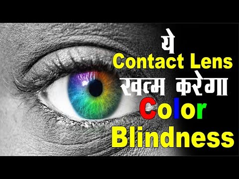 (अब नए Contact Lenses से दूर हो सकेगी Color Blindness I - Duration: 3 minutes, 29 seconds.)