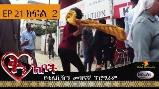 Ethiopia :Qin Leboch (ቅን ልቦች) Tv show Ep 21 Part 2