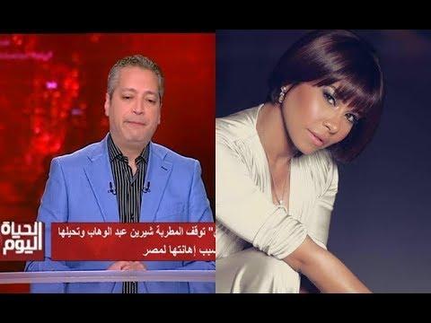 العرب اليوم - شاهد: تامر أمين يهاجم شيرين عبد الوهاب بعد حديثها عن النيل