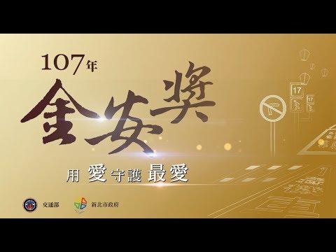 新北市政府交通局-金安獎頒獎典禮影片 (107年)