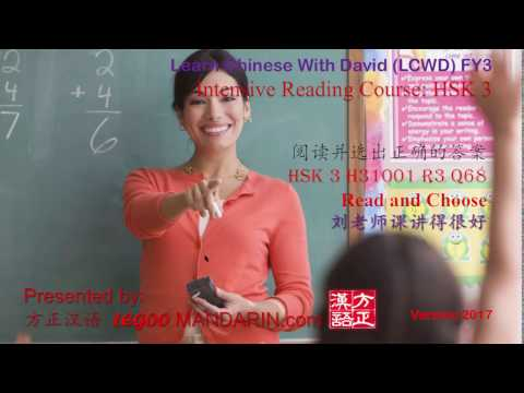 HSK 3 H31001 R3 Q68 刘老师课讲得很好 Teacher Liu made a very good lecture LCWD
