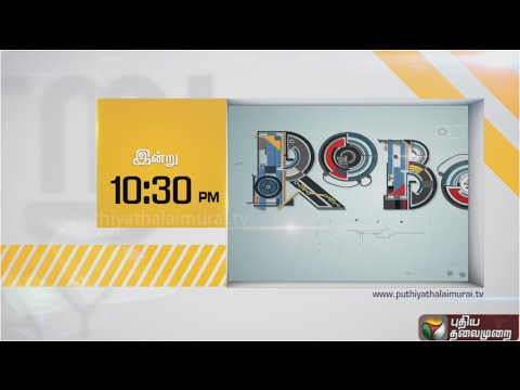 Robo-Leaks-Promo-20-08-2016-Puthiyathalaimurai-TV