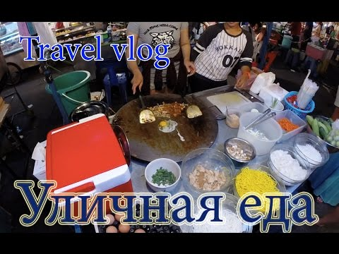 , title : 'Уличная еда в Таиланде или как я пробую насекомых'