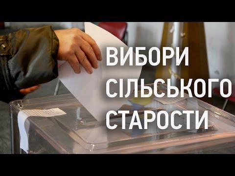Перші в Україні вибори сільського старости розпочались на Черкащині