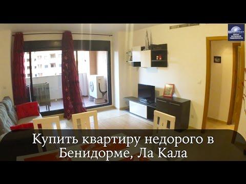 Квартира в Испании рядом с морем! Бенидорм 2 спальни. Рентабельность выше 14%