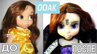 Куклы Монстер Хай ООАК стали для нас привычны. А как Вы отнесетесь к ООАК Disney animator? Необычный кукольный дайджест для любителей ООАК для кукол ИГРУШКА АНТИСТРЕСС ❤️ СВОИМИ РУКАМИ DIY ручная работа.Подпишись на канал, оставайся с нами https://www.youtube.com/c/gayarozНаша новая группа в вконтакте https://vk.com/gaya_rozООАК на заказ Кукольная студия https://m.vk.com/ooak_by_t.grigМы в инстаграмме  http://instagram.com/gayaroz_tvПриглашаем Вас посмотреть наши видео:Кукла КАТЯ КЛЭП ООАК Монстер Хай. Как убрать челку кукле. Прически для кукол monster high https://youtu.be/KS1GHlnuqNsООАК МОНСТЕР ХАЙ Anastasiya Shpagina Monster high https://youtu.be/dMYHWH8t4p4ОЖИДАНИЕ vs РЕАЛЬНОСТЬ Товары для творчества с алиэкспресс https://youtu.be/G_f1liwgB2AДОРОГО vs ДЕШЕВО. Вызов принят! Дорогие куклы Монстер Хай против дешевых.  Monster high  dolls https://youtu.be/3TM79Otx9zgИгра со зрителями 48 часов. https://www.youtube.com/watch?v=2qwuOmtddOIDIY как сделать Леди Баг ООАК Барби или ООАК Монстер Хай. https://www.youtube.com/watch?v=cE565uZISHMDIY Телефоны для кукол https://youtu.be/anHmI_30zV0Блокноты для кукол https://youtu.be/m4bo0Ya3iwoБерсик ООАК Монстер Хай Куклы новинки Barbie, Monster High, Ever After High, Disney https://youtu.be/DoHFd17FUKo