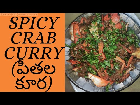 SPICY CRAB CURRY(పీతల కూర) with telugu & english subtitles    lakshmi's food court
