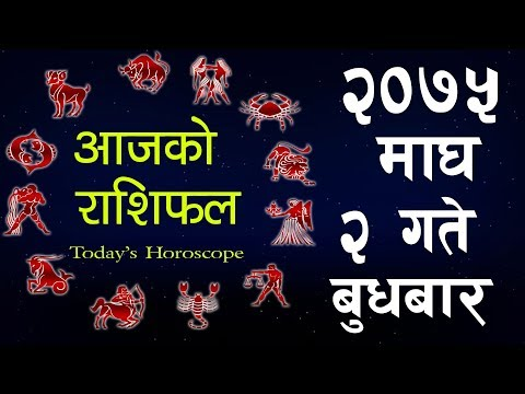 (Aajako Rashifal 2075 Magh 2, Today's Horoscope January 16, Wednesday २०७५ माघ २ गते बुधबार - Duration: 7 minutes, 27 seconds.)