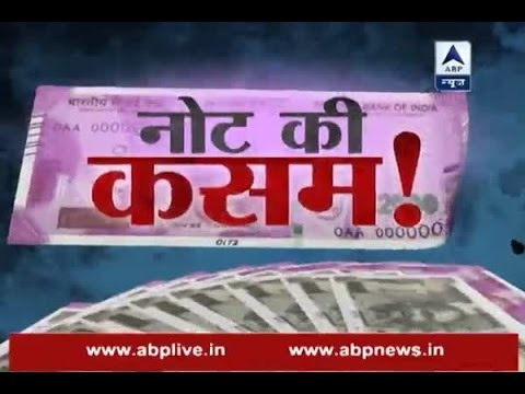 Sansani: Jan Dhan account seized after it receives 3.75 crore of black money