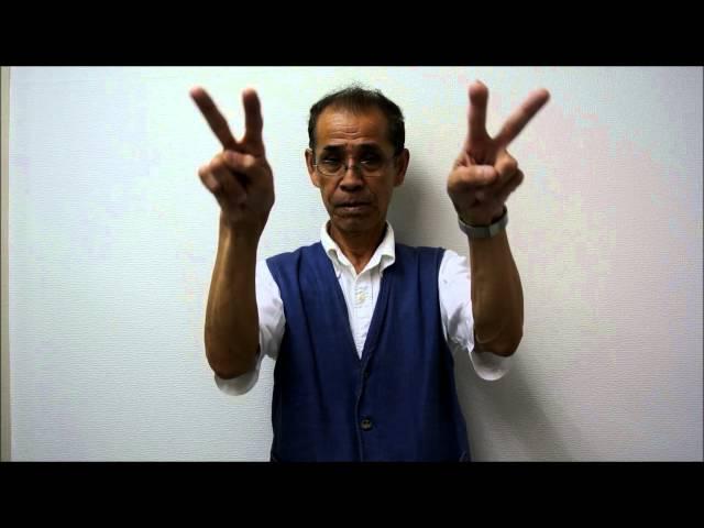 手話動画 広島
