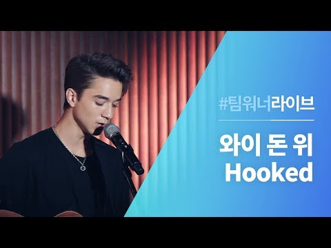 Video #Team워너 Live : 와이 돈 위 (Why Don't We) - Hooked download in MP3, 3GP, MP4, WEBM, AVI, FLV January 2017