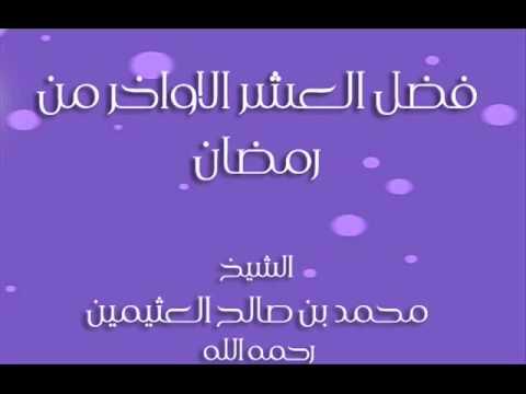 فضل العشر الأواخر من رمضان/ الشيخ محمد العثيمين