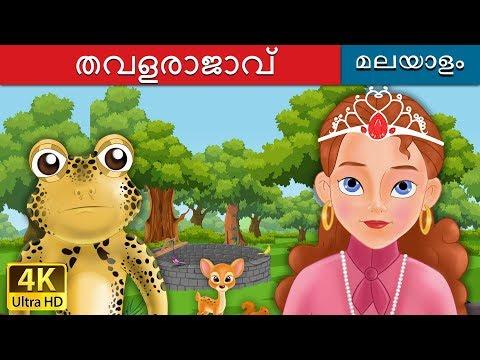 തവളരാജാവ് | The Frog Prince Story in Malayalam | Malayalam Fairy Tales
