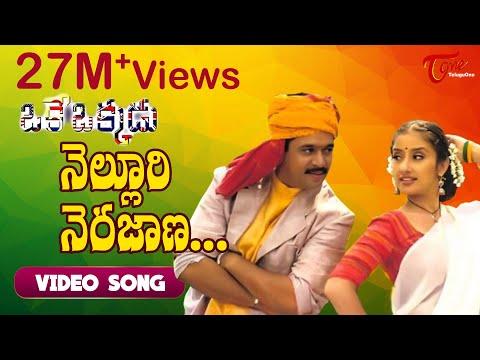 Video Nelluri Nerajana Song | Oke Okkadu Movie Songs  | TeluguOne download in MP3, 3GP, MP4, WEBM, AVI, FLV January 2017