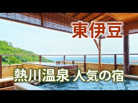 熱川温泉人気の宿|東伊豆旅行にオススメのホテル