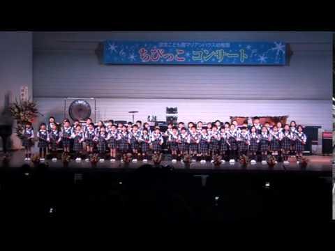 認定こども園マリアンハウス幼稚園 平成26年度ちびっこコンサート 年長児 フィナーレ