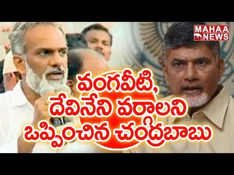 AP CM Chandrababu Political Strategy with Devineni and Vangaveeti Groups | Mahaa News