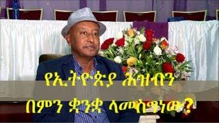 ፍቃዱ ተ/ማርያም ፦ የኢትዮጵያን ሕዝብ በምን ቋንቋ ላመስግነው?   Fekadu Teklemariam's heartfelt Thank You message