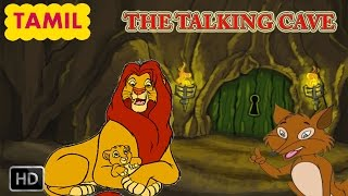 Panchatantra Stories - The Talking Cave -Tamil Moral Stories - Animated Cartoons - Kids