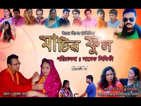 Matir ful(মাটির ফুল)#Bangla telefilm#Eid Natok#2017#HD#SATV