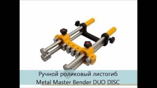 Ручной роликовый листогиб MRB DUO 200 MetalMaster