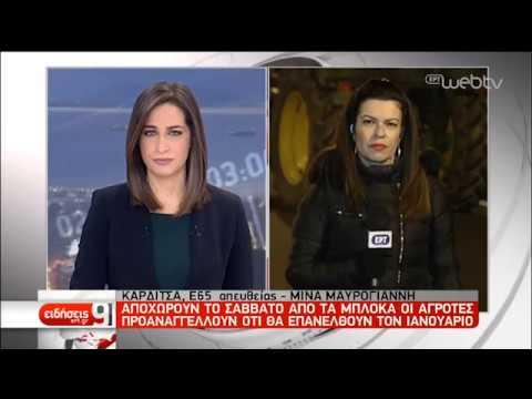 7.500 € ετησίως το ακατάσχετο στους λογαριασμούς των αγροτών | 20/12/18 | ΕΡΤ