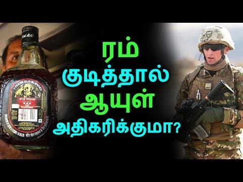 ரம் குடித்தால் ஆயுள் அதிகரிக்குமா? | Tamil Health Tips | Home Remedies | Latest News