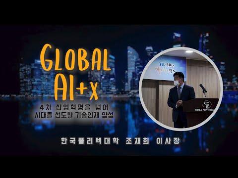 대표 홍보영상:[15분 버전] 한국폴리텍대학 경영전략회의 이사장 발표 자료