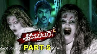 Video శివలింగ Telugu Full Movie Part 5 || Raghava Lawrence, Ritika Singh MP3, 3GP, MP4, WEBM, AVI, FLV April 2018
