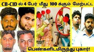 CBCID-ல் 100-க்கு மேற்பட்ட பெண்கள் பொள்ளாச்சி திருநாவுக்கரசு மீது குவியும் புகார் ! Pollachi Issue