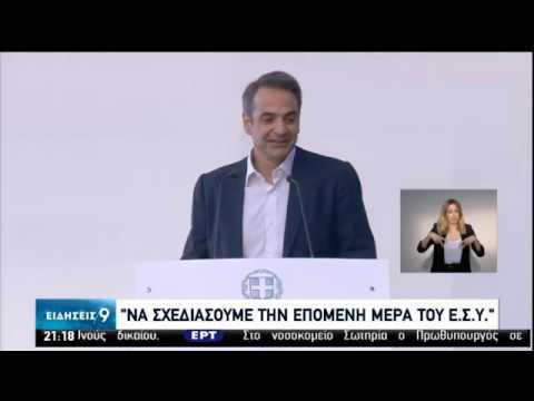 Δωρεά του ΙΣΝ 28 εκατ. ευρώ στη μάχη κατά της Covid-19 | 01/07/2020 | ΕΡΤ