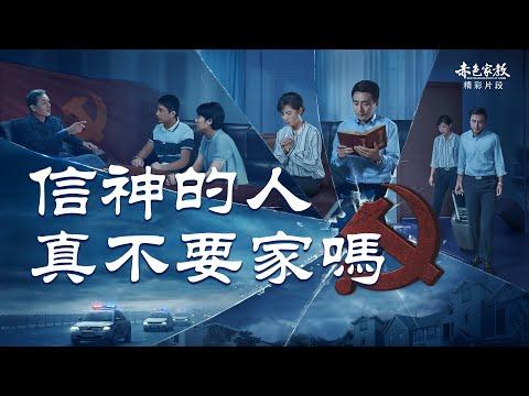 《赤色家教》電影片段 基督徒的心聲:信神的人真不要家嗎?