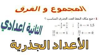 الرياضيات الثانية إعدادي - الأعداد الجذرية المجموع و الفرق تمرين 19