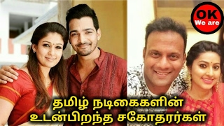 Tamil actress with their own real life brothers.