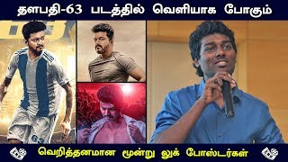 Video Thalapathy63 - Mass Update | Terrific Look Posters Release Soon | Sema Treat For Thalapathy Fans MP3, 3GP, MP4, WEBM, AVI, FLV April 2019