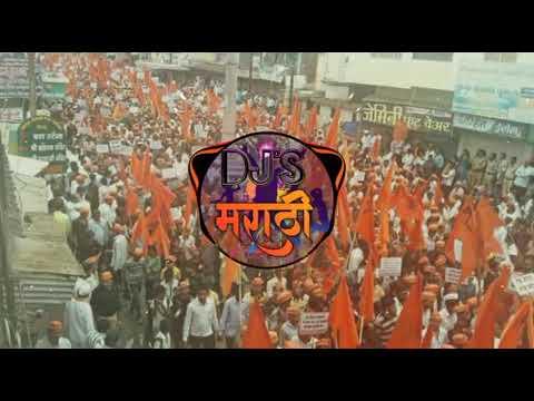शिवजयंतीला सर्वात जास्त वाजनार गानं | Shivaji maza janta raja DJ song | ||Djs Marathi ||