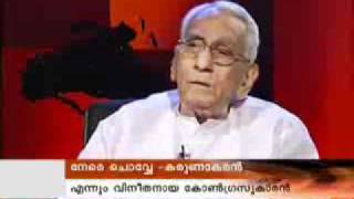 Leader K Karunakaran In Nere Chovve  watch on tvmalayalam.com