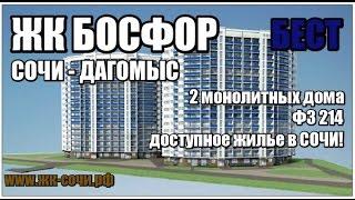 ЖК БОСФОР  (Дагомыс) - Квартиры от 1,6 млн по ФЗ...